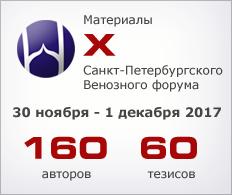 X Saint Petersburg Venous Forum