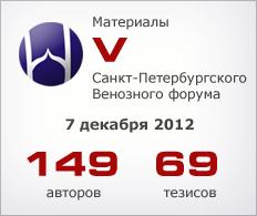 V Saint Petersburg Venous Forum