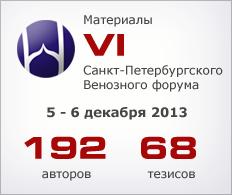 VI Saint Petersburg Venous Forum