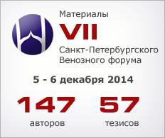 VII Saint Petersburg Venous Forum