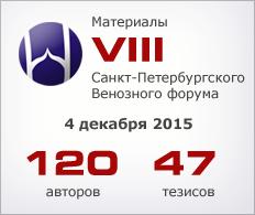 VIII Saint Petersburg Venous Forum