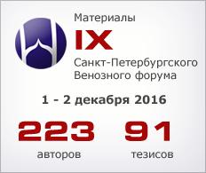 IX Saint Petersburg Venous Forum